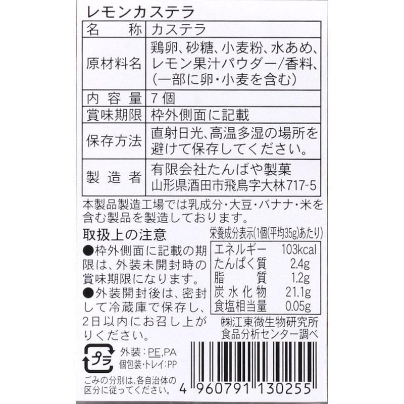 レモンカステラ / 内容量:7個