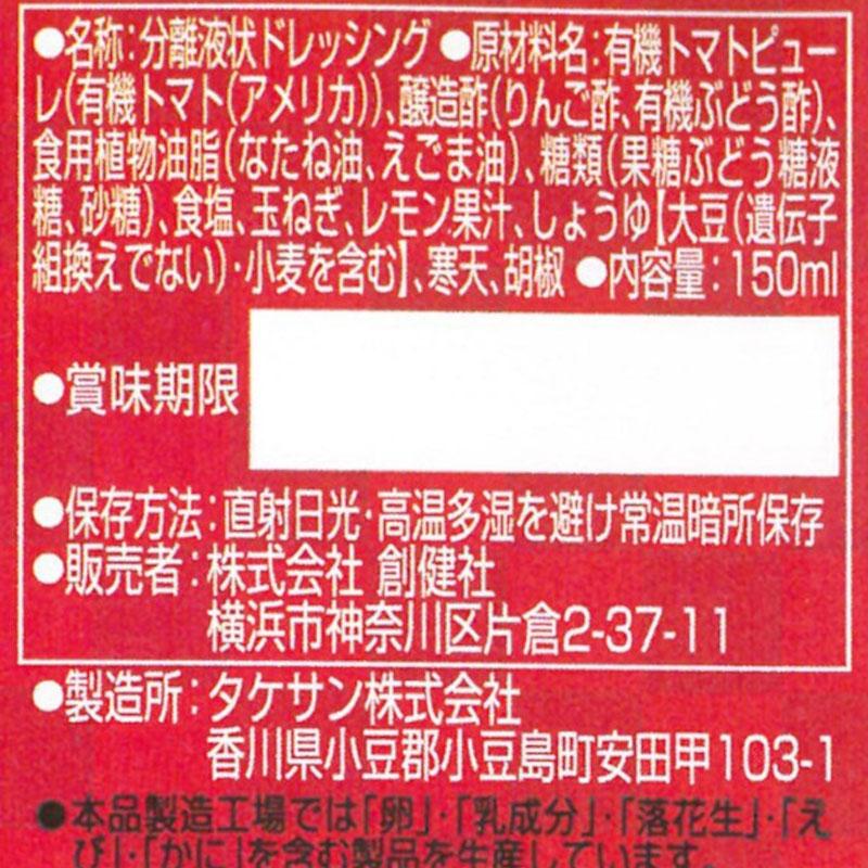 創健社 トマト&オニオンドレッシング 150ML