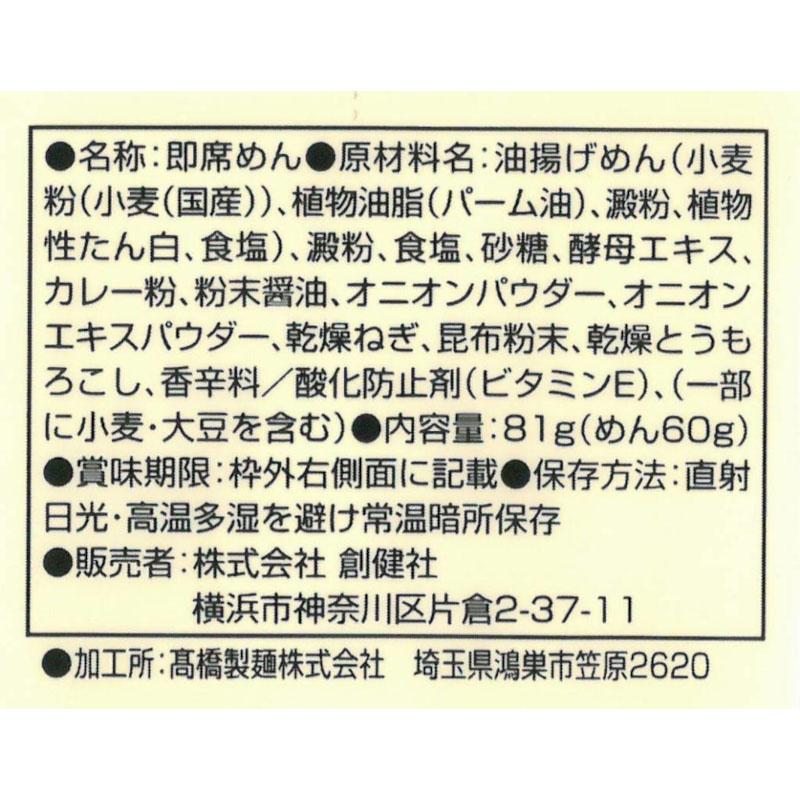 創健社 お湯かけ麺植物素材カレーうどん 81G