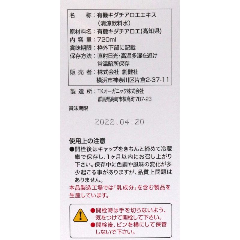 創健社 有機栽培キダチアロエエキス 720ML