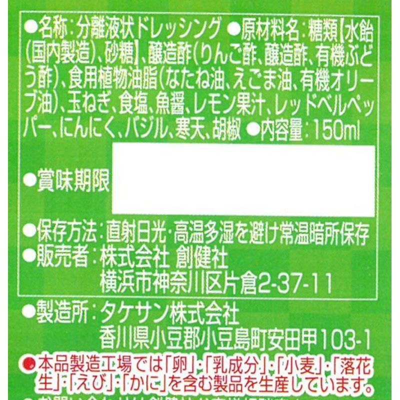 創健社 イタリアンドレッシング 150ML