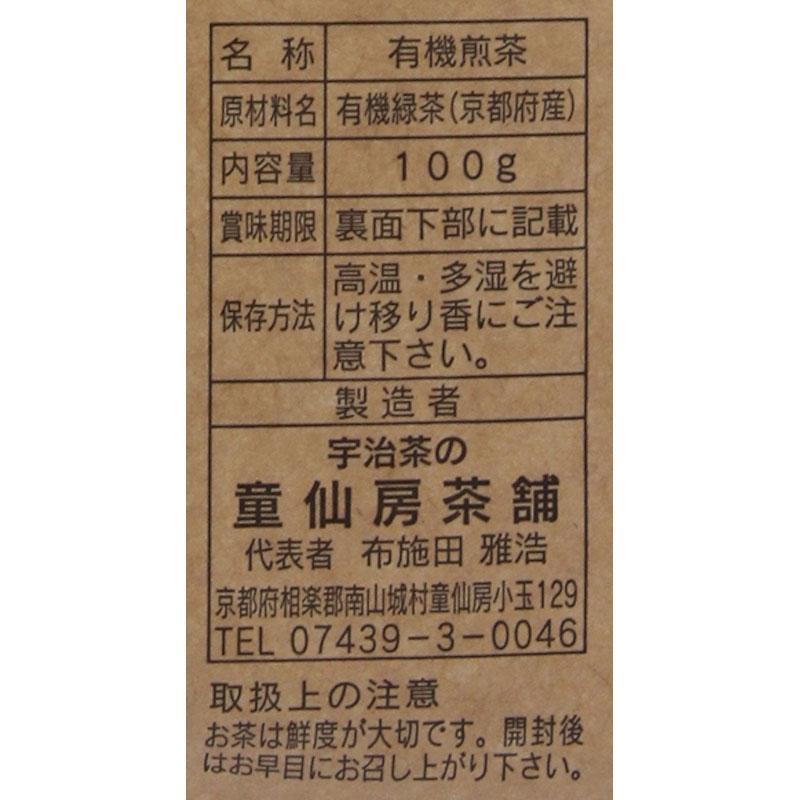 【予約販売品】有機宇治新茶 / 内容量:110g