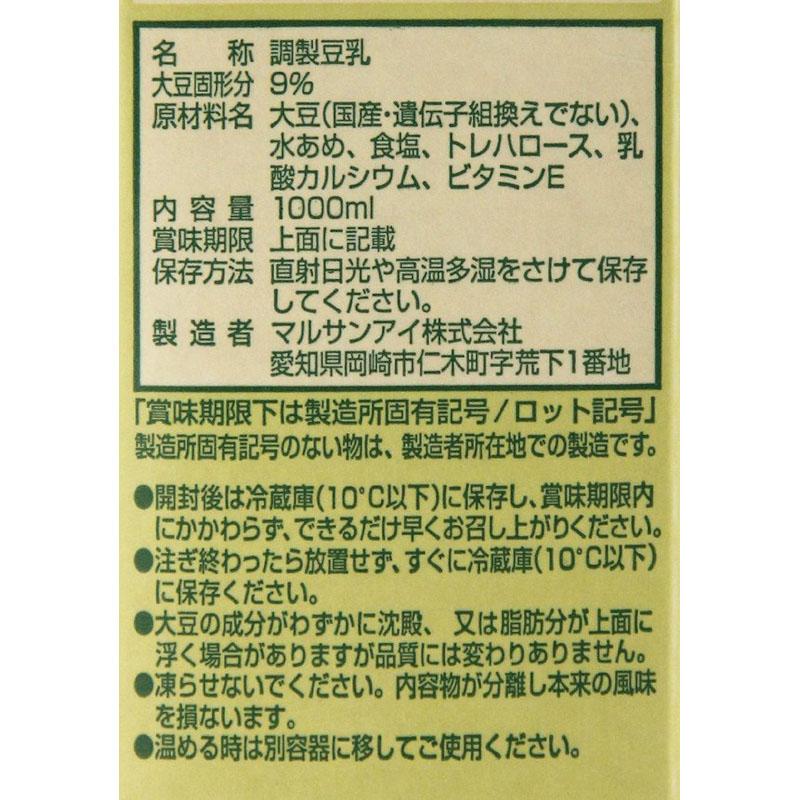 マルサン 国産大豆の調整豆乳 1L×6本*