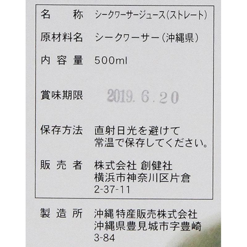 創健社 沖縄産シークワーサー 500ML