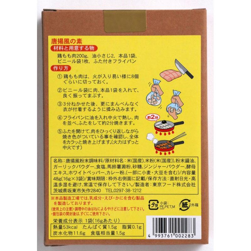 唐揚風の素 16G X 3袋