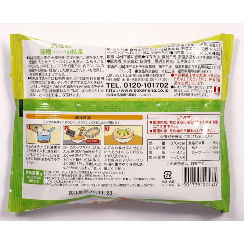 湯麺(タンメン) / 内容量:112g