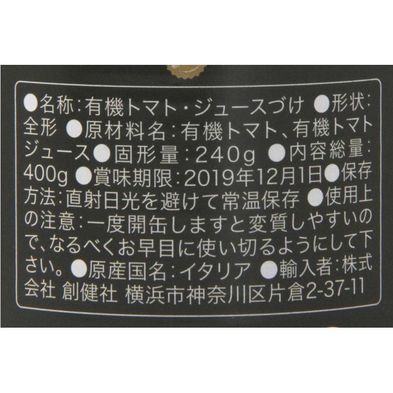 創健社 有機ホールトマト缶 400G
