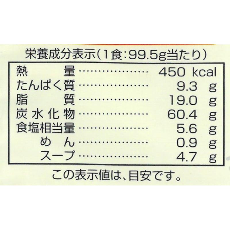 創健社 醤油らーめん 99.5G