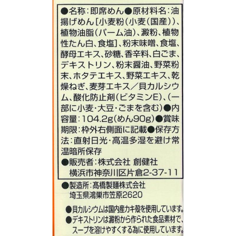 創健社 味噌らーめん 104G