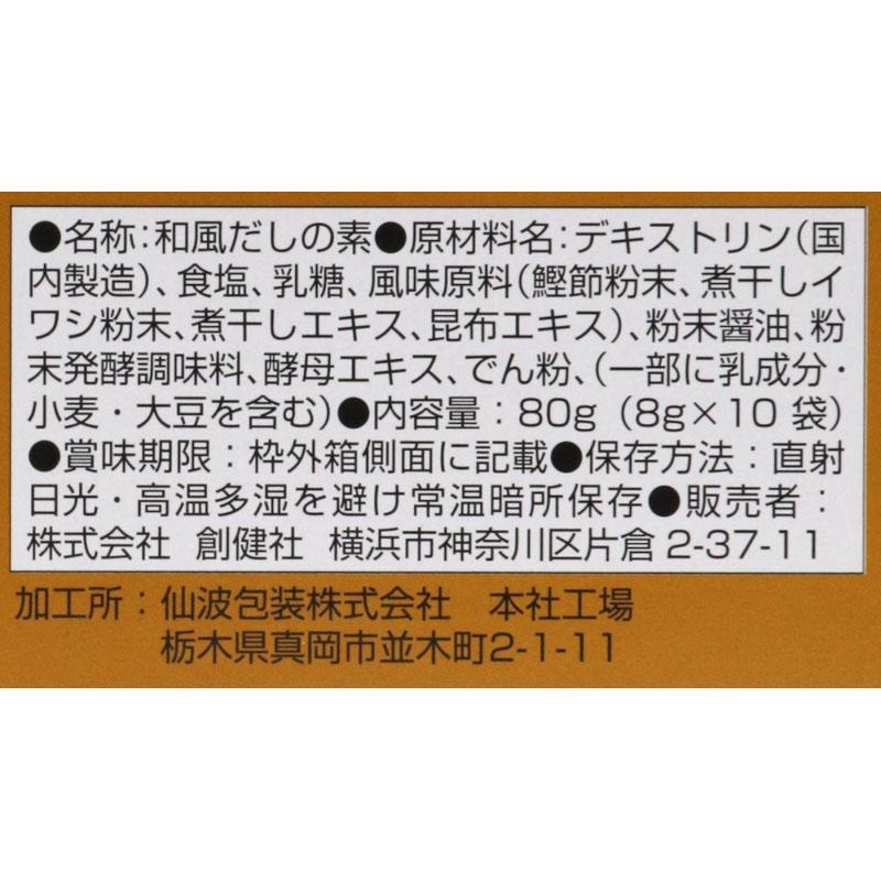 創健社 和風だし一番 8G×10包