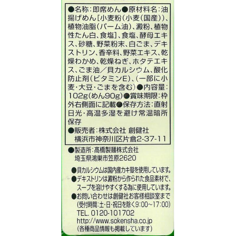創健社 塩らーめん 102G
