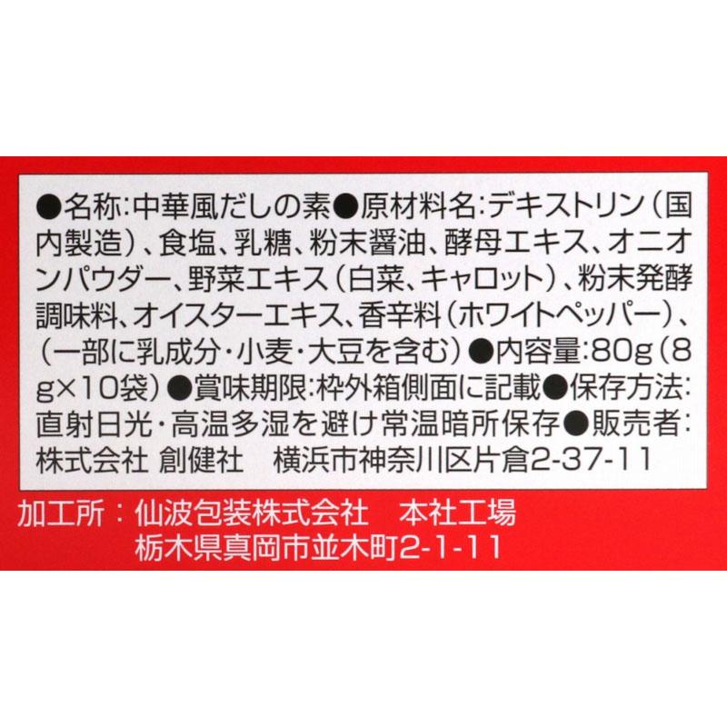 創健社 中華風だし一番 8G×10包