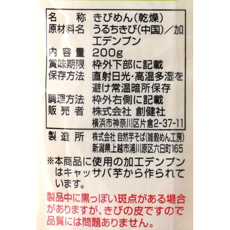 創健社 きびめん(乾燥) 200G