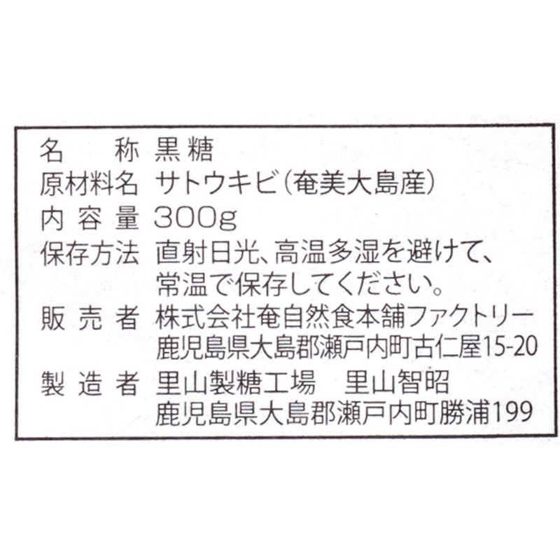 奄美純黒糖 餅砂糖 / 内容量:300g