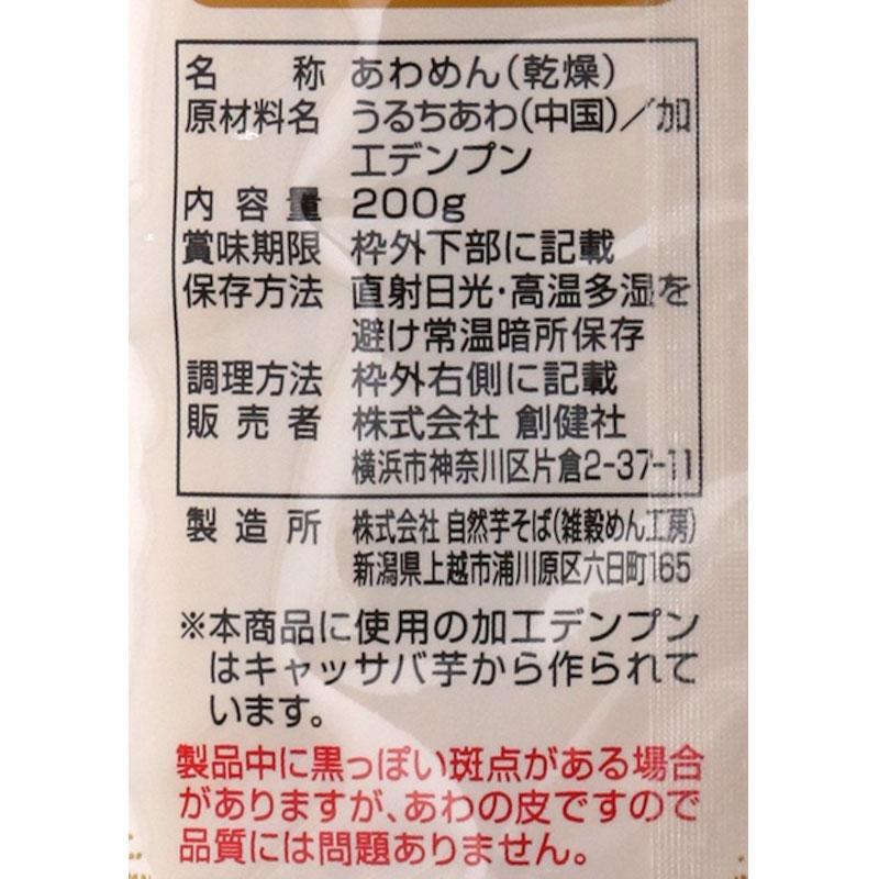 創健社 あわめん(乾燥) 200G