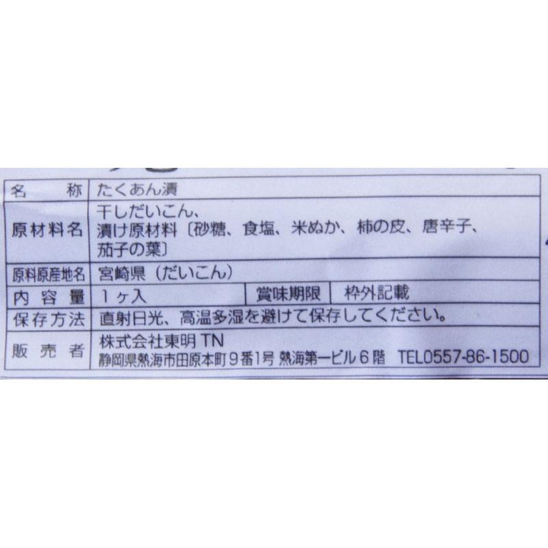 東明 本干沢庵(ぬか風味) 1ケ