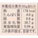 創健社 お好み焼き粉 250G