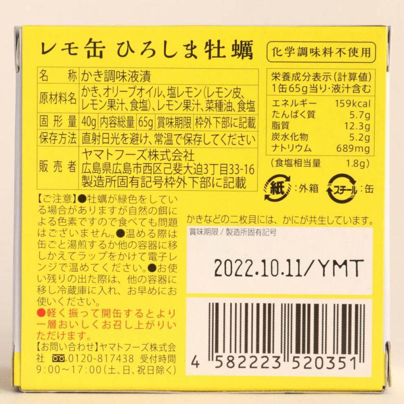 レモ缶ひろしま牡蛎オリーブオイル漬け