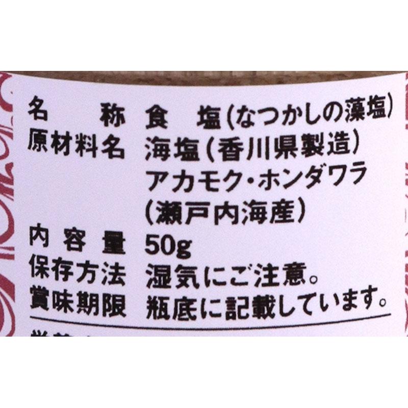 なつかしの藻塩(瓶) / 内容量:50g