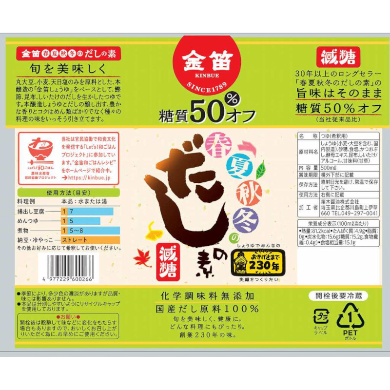 春夏秋冬のだしの素 糖質50%オフ / 内容量:500ml