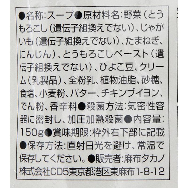 カフェ飯シ コーンチャウダー / 内容量:150g