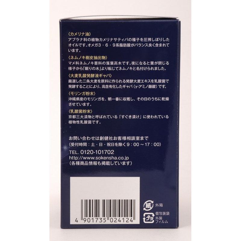 眠り系サプリ スリープリズム / 内容量:54g(450mg×120粒)
