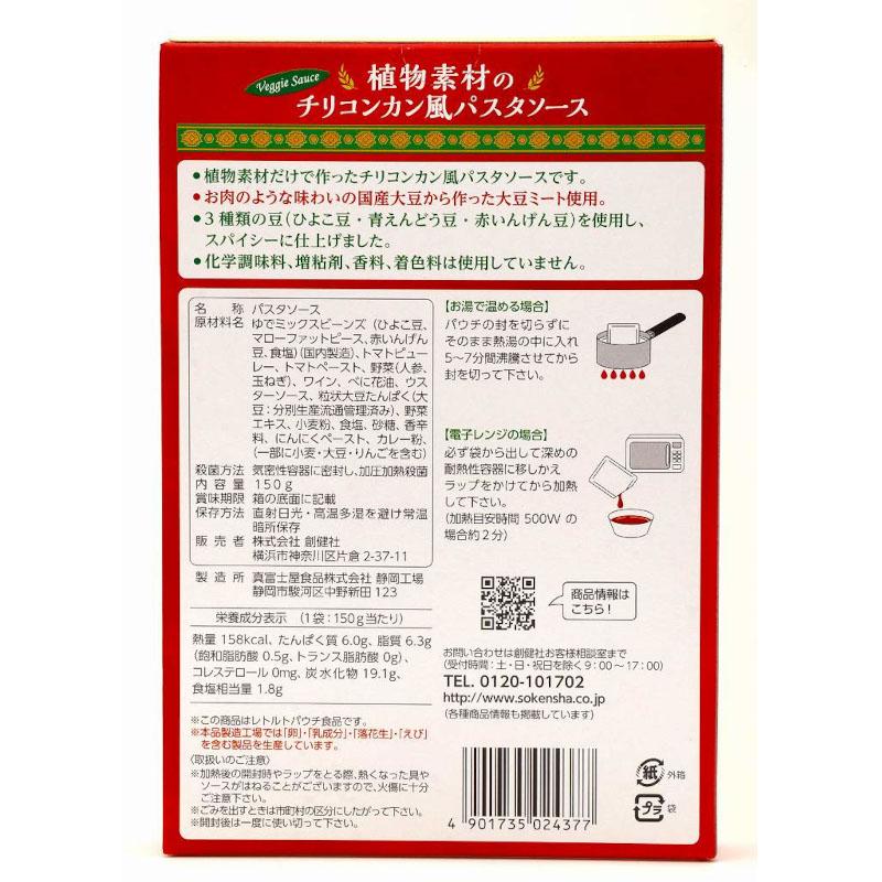 植物素材のチリコンカン風パスタソース(レトルト) / 内容量:150g