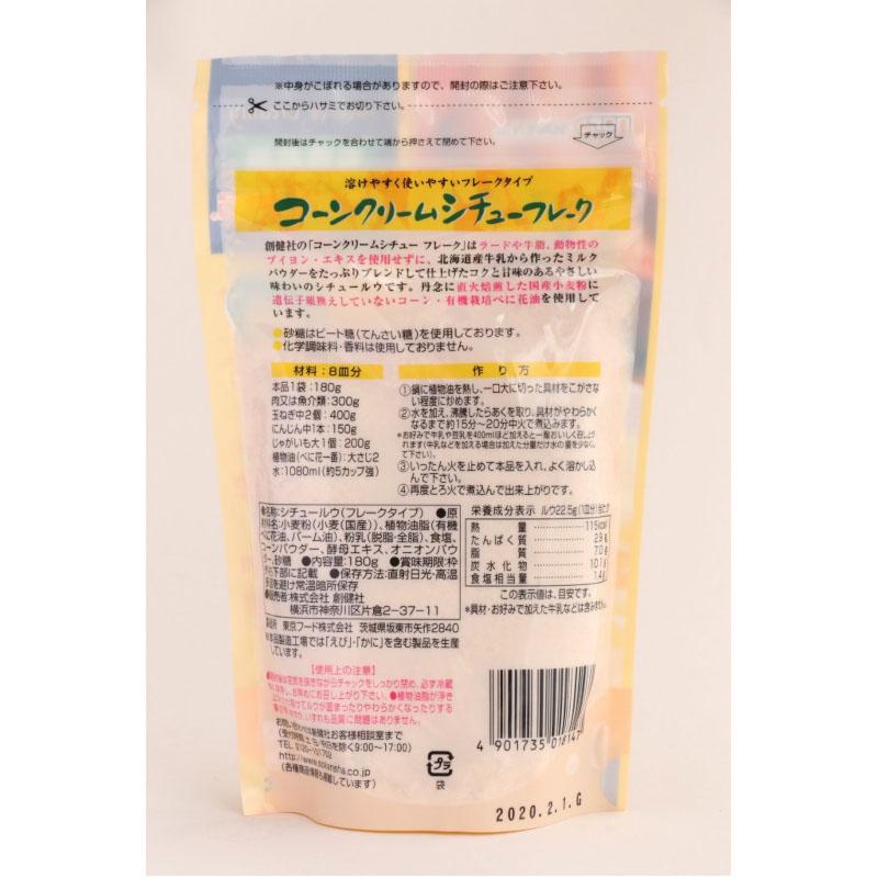 創健社 コーンクリームシチューフレーク 180G