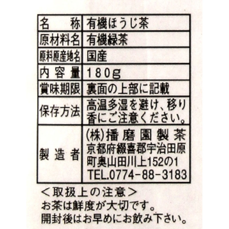 播磨園 有機三年番茶 180G