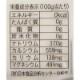 奄美 さんご塩 200G
