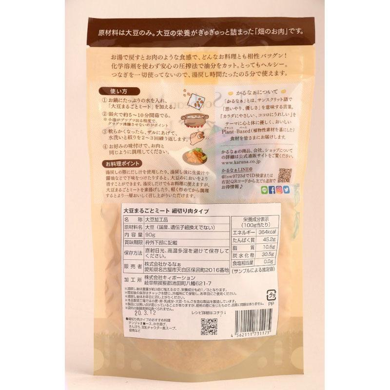 大豆まるごとミート 細切り肉タイプ 80G