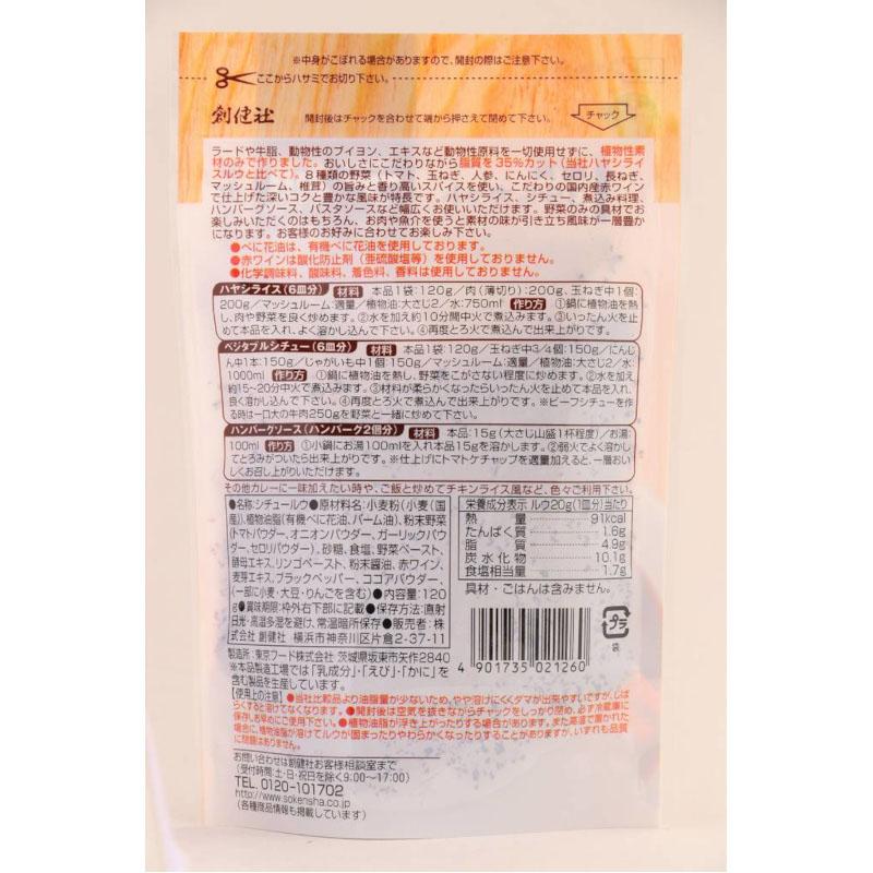 創健社 植物素材のデミグラスフウソース 120G