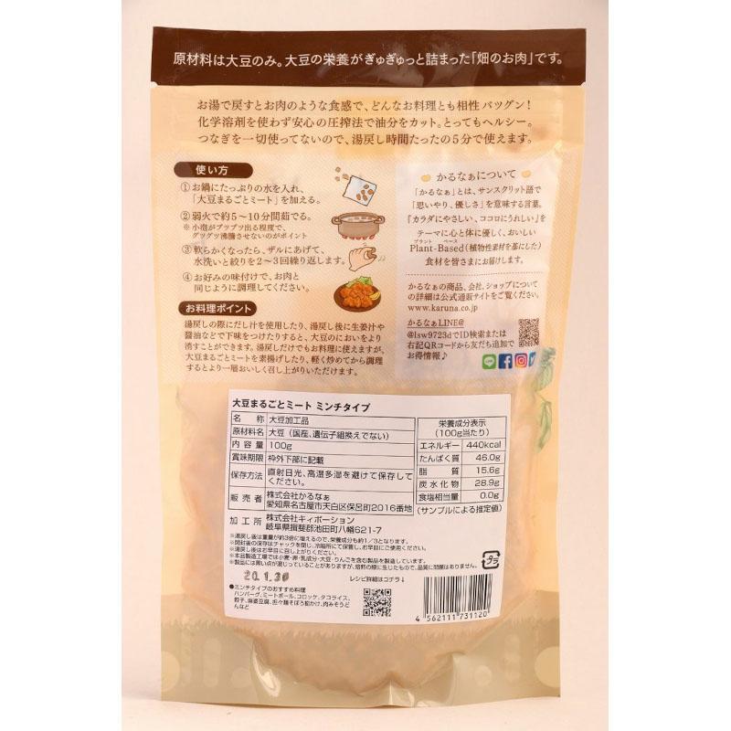 大豆まるごとミートミンチタイプ 100G