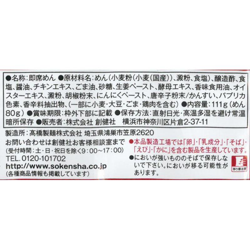 酸辣湯麺 (サンラータンメン) / 内容量:111g