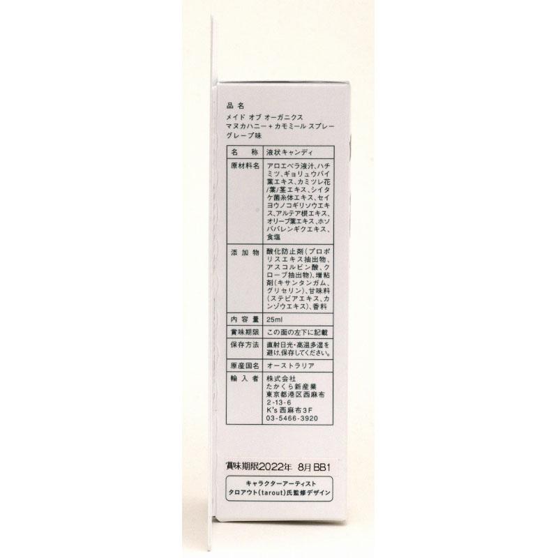 マヌカハニー+カモミールスプレー / 内容量:25ml