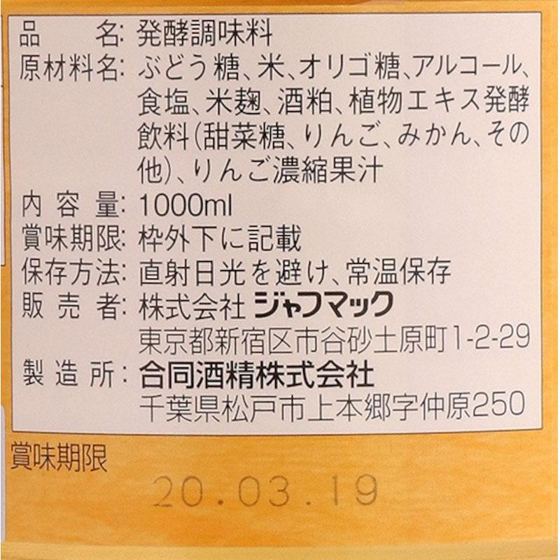 ジャフマック味・酵母 1000ML