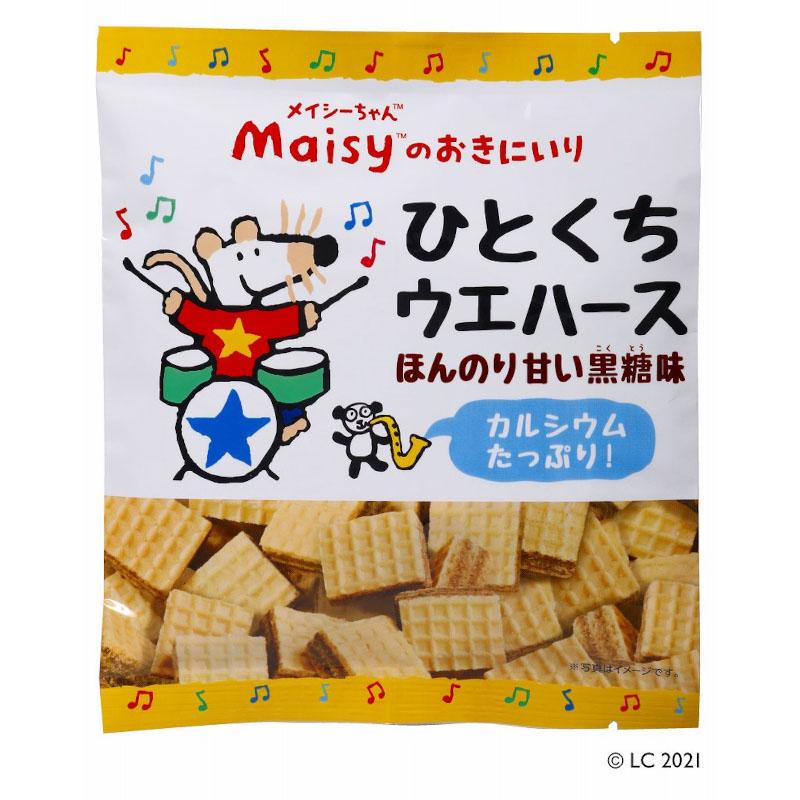 メイシーちゃん(TM)のおきにいり ひとくちウエハースほんのり甘い黒糖味 / 内容量:18個 18個×5個*