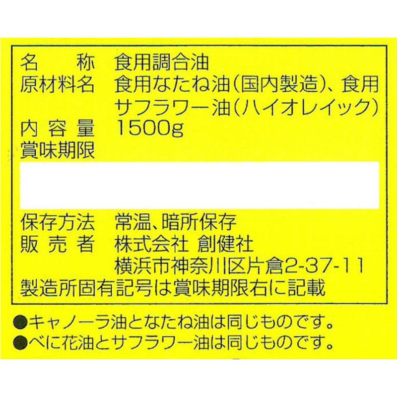 創健社 キャノーラ&べに花一番 1500G
