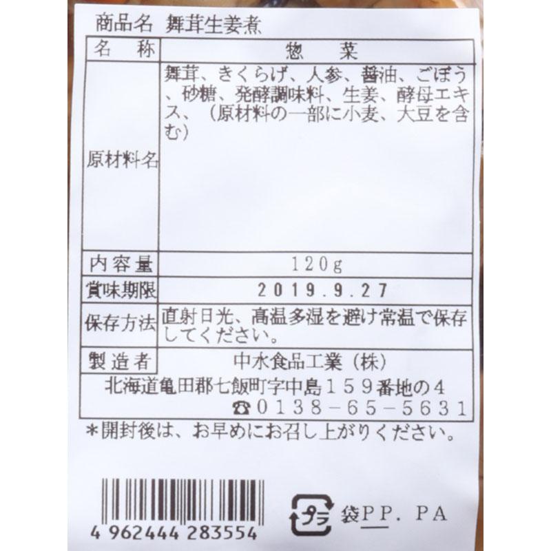 [直送品]舞茸生姜煮 / 内容量:120g