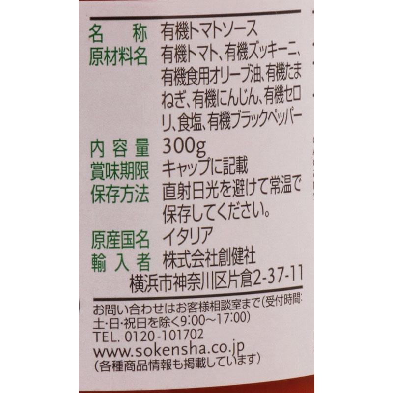 ジロロモーニ 有機パスタソース トマト&ズッキーニ 300G