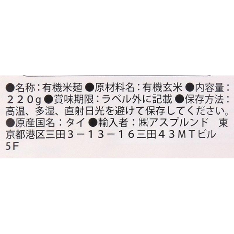 Foodle Noodle 玄米ヌードル 220G