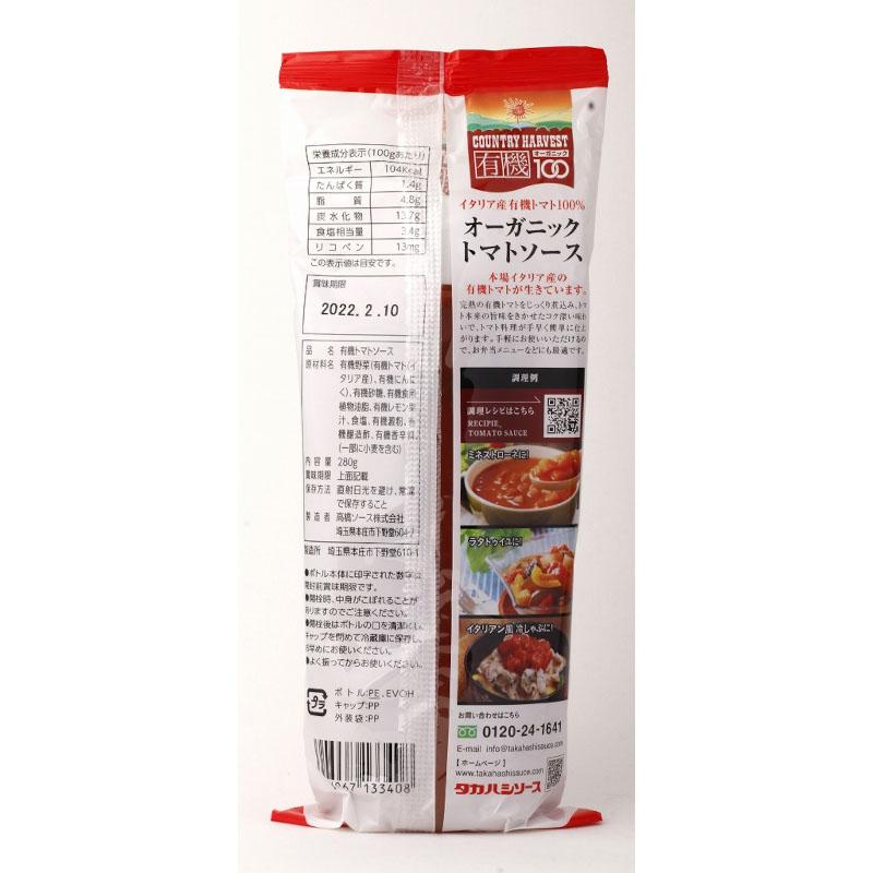 オーガニック トマトソース / 内容量:280g