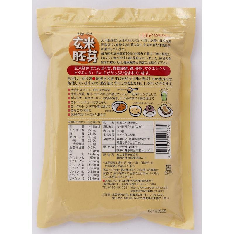 創健社 玄米胚芽粉末( チャック付) 400G
