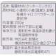 クッキーミックス(キャロブ) / 内容量:200g
