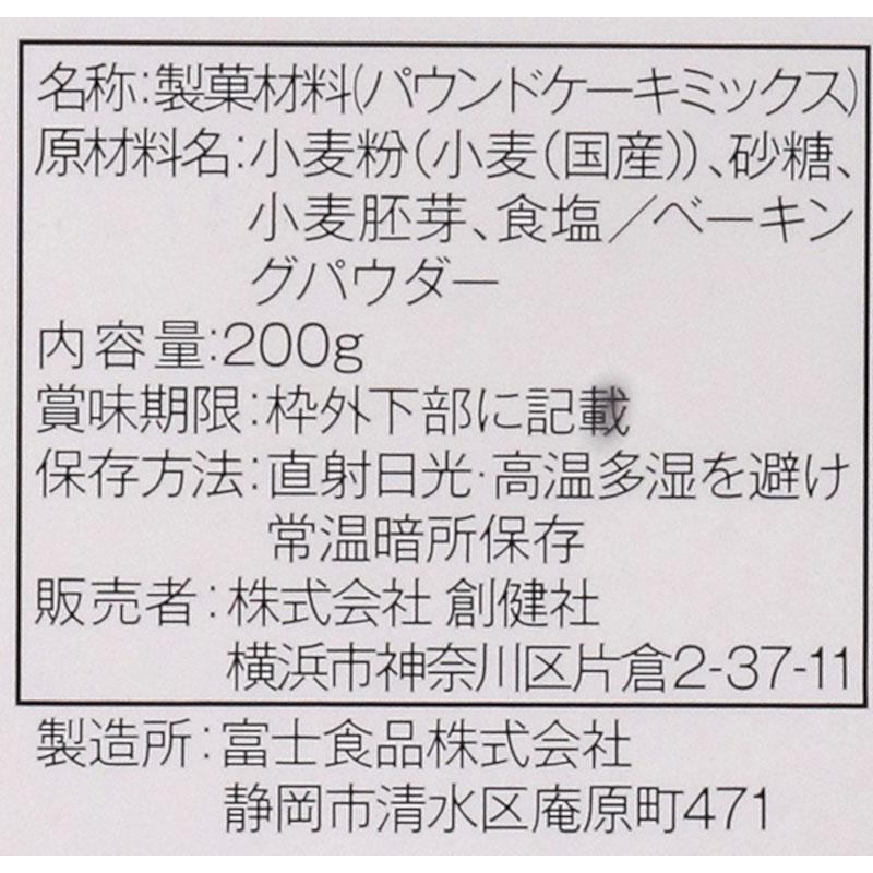 パウンドケーキミックス(プレーン) / 内容量:200g