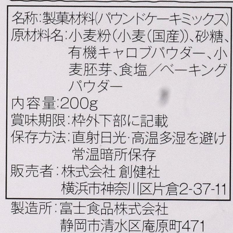 パウンドケーキミックス(キャロブ) / 内容量:200g