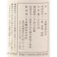 日東醸造 三河白たまり 300ML