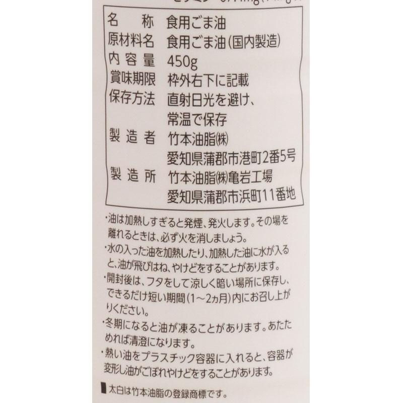マルホン太白胡麻油PET 450G