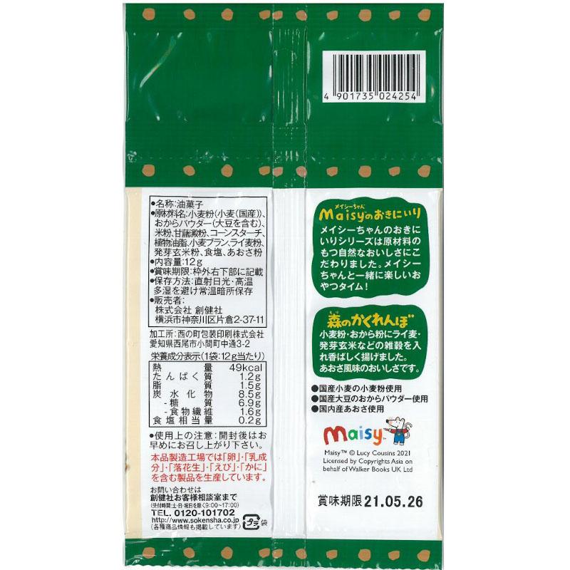 創健社  メイシーちゃん(TM)のおきにいり 森のかくれんぼ / 内容量:12g×4連×6個*