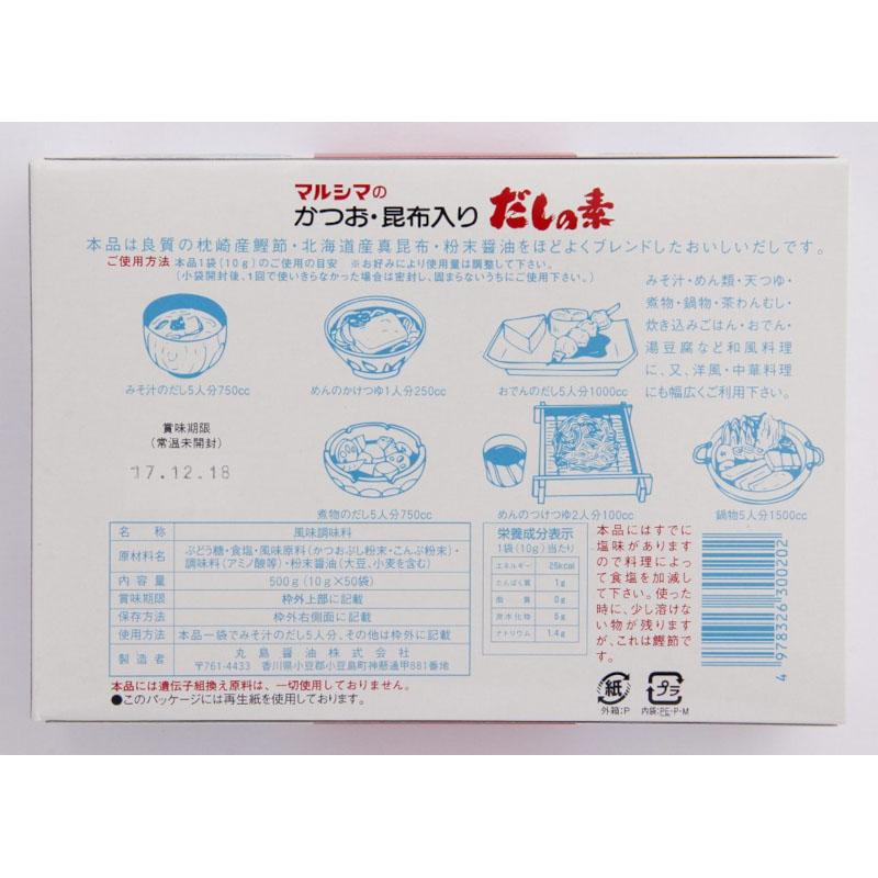 丸島かつおだしの素箱入 10GX50袋
